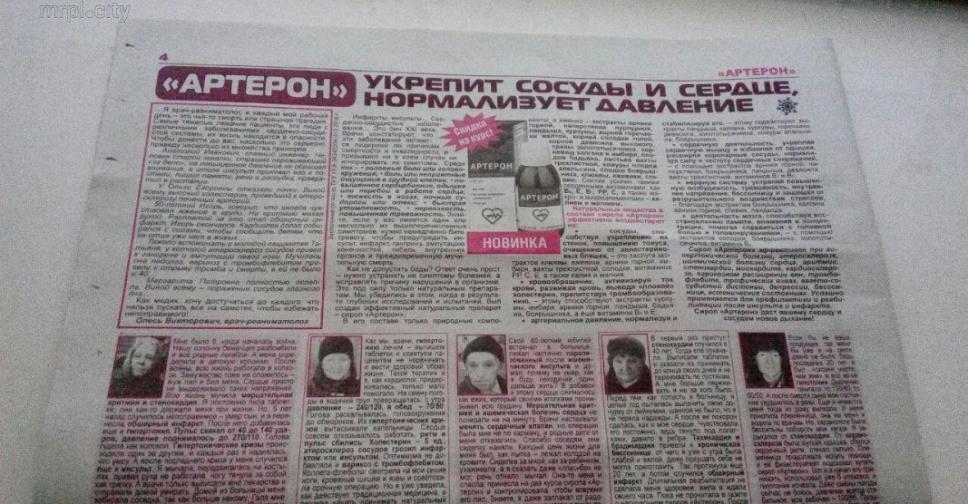 Газеты знакомств мариуполь